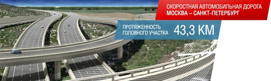 Трасса Москва