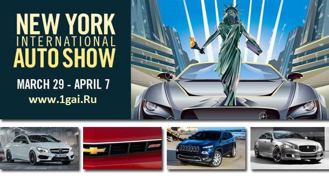 Обзор предстоящих премьер на автосалоне в Нью-Йорке 2013