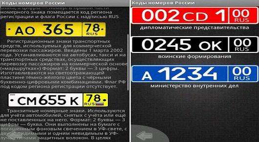 Официально: Гибдд утвердило изменение кодов региона на автомобильных номерах