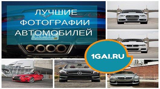 Лучшие фотографии автомобилей в 2013 году