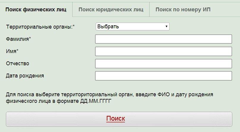 фссп по забайкальскому краю официальный сайт узнать задолженность