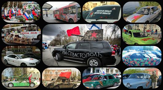 Автомобили в День Победы 9 мая