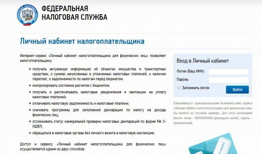 Фото: Официальный сайт ФНС РФ
