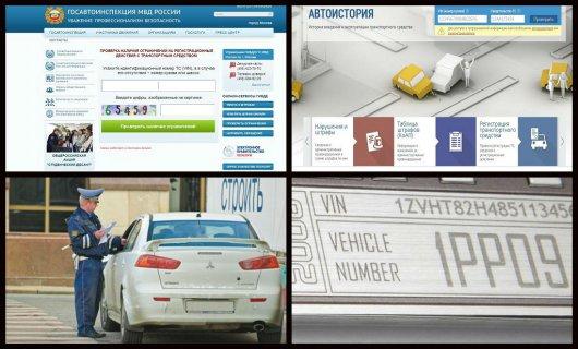 Изображение - Реестр залогов автомобилей 1403180716_servise-online-gibdd