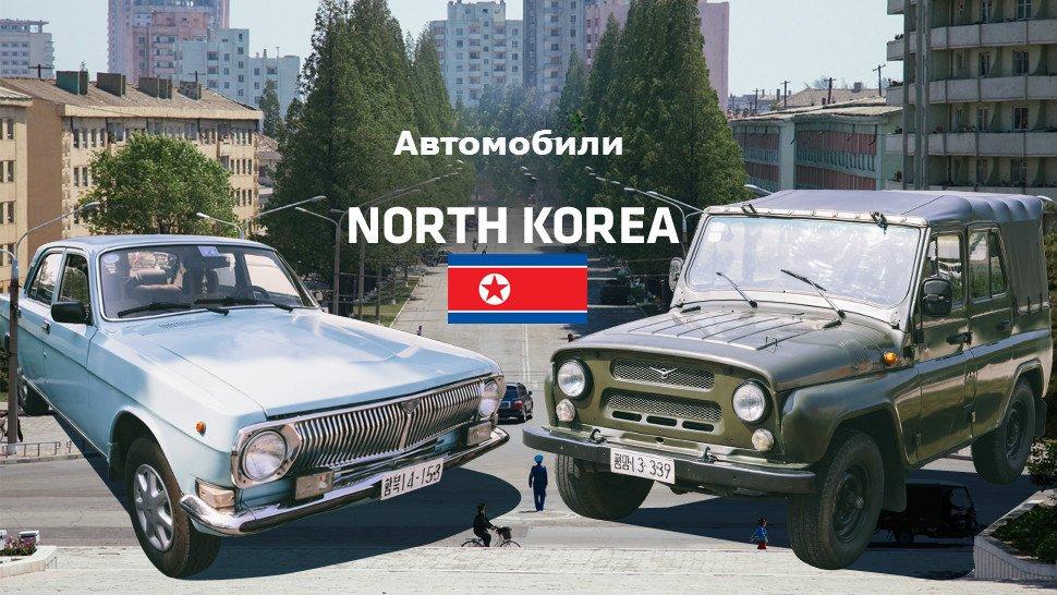 Автопарк Северной Кореи: Взгляд изнутри