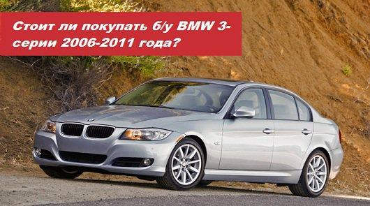 ����� �� �������� ����������� BMW 3 �����?