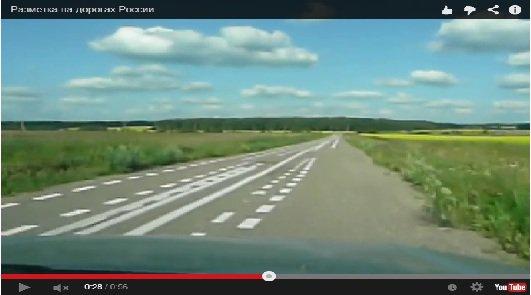Удивительная дорожная разметка на дорогах России [видео]