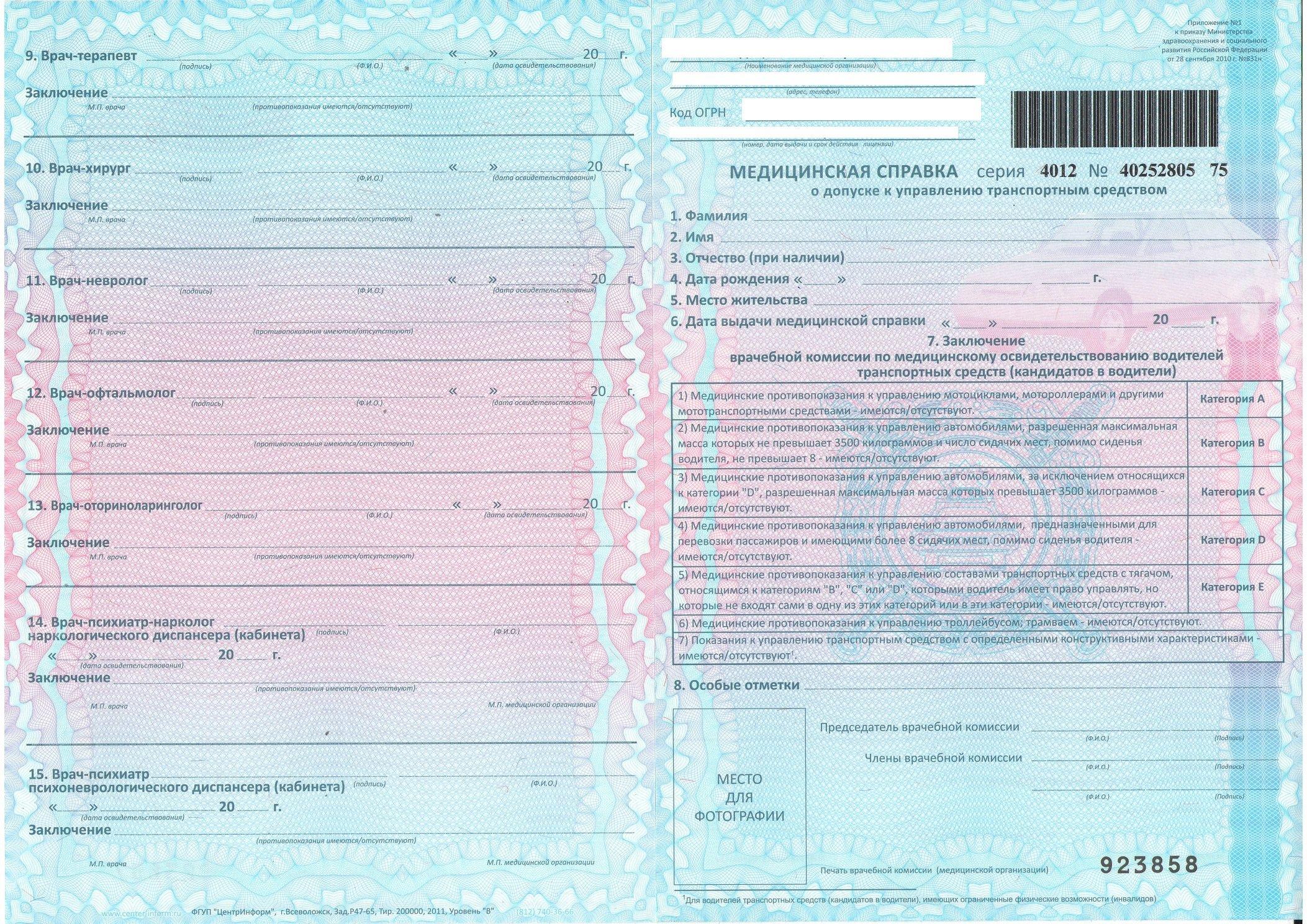Как сделать справку для водительского удостоверения