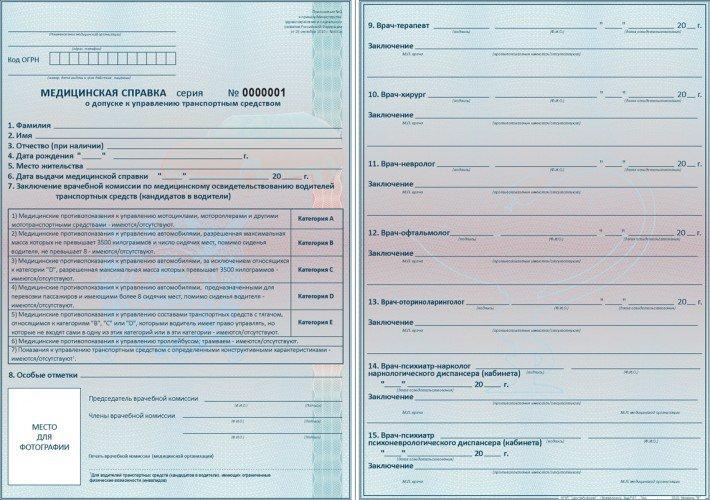 Медицинская справка форма 831н образец Прививочная карта 063 у 5-я улица Ямского Поля