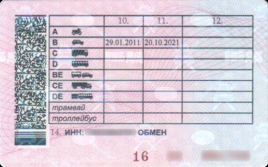 Новые правила проведения экзаменов в ГИБДД с 24 октября 2014 года