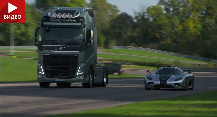 Volvo FH против Koenigsegg One:1