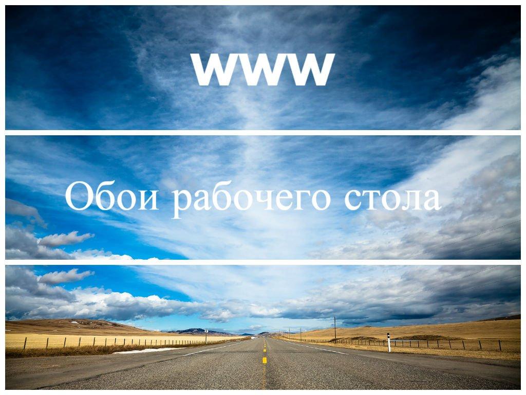 Лучшие Сайты С Обоями Для Рабочего Стола