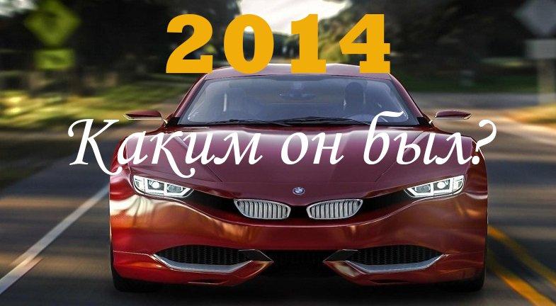 Самые запомнившиеся события автомобильной жизни в 2014 году