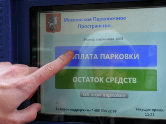 Московский паркинг как оплатить через интернет
