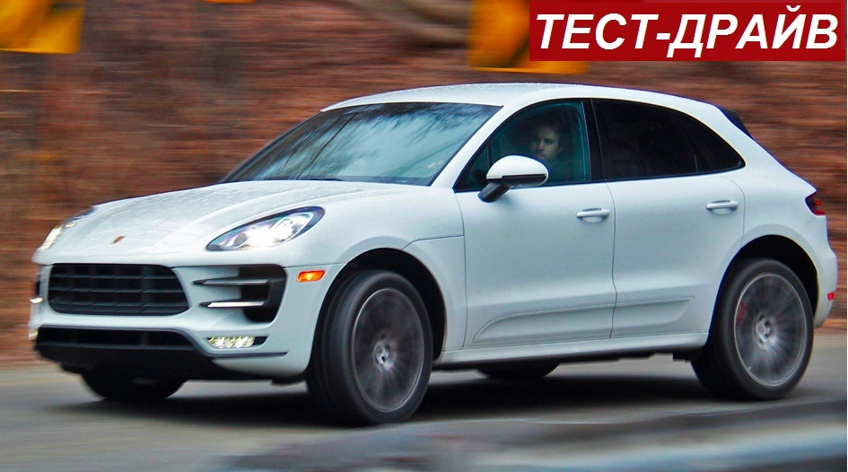 2015 Porsche Macan Turbo: Тест-драйв фото