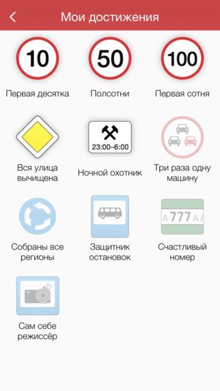 Приложение Помощник Москвы: Новый способ борьбы с неправильной парковкой