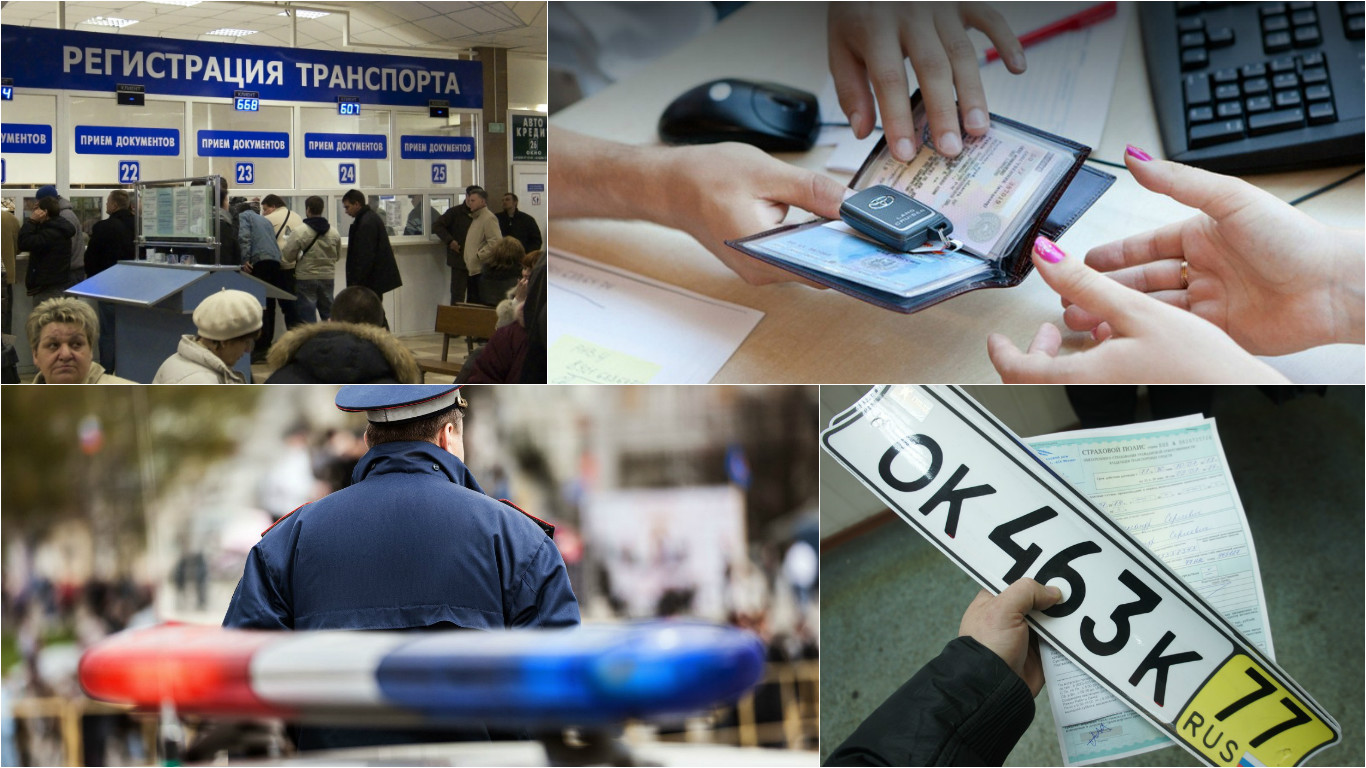 Новый порядок регистрации транспортных средств в госавтоинспекции