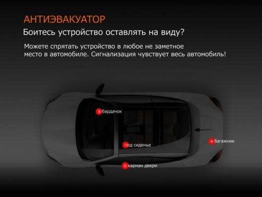 Как защитить автомобиль от эвакуатора: Мобильное приложение