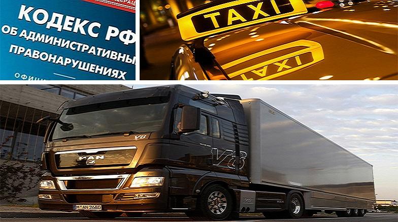 Ответственность за нарушения правил перевозки пассажиров на автотранспорте с 13 мая 2016 года