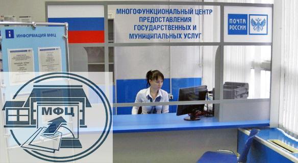 Обмен и получение прав в многофункциональном центре (МФЦ)