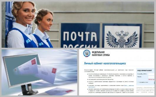 Отмена налоговых уведомлений по почте для уплаты транспортного налога