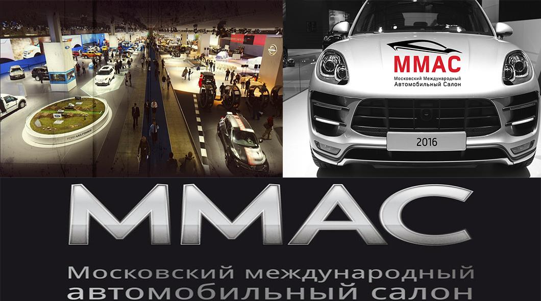 Московский международный автосалон (ММАС) 2016, самые интересные новинки автомобилей