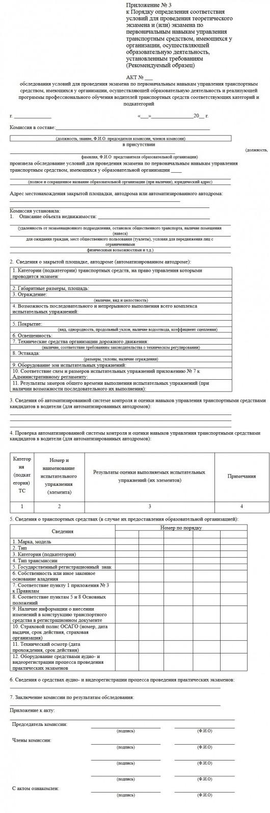 Сдача экзаменов на права в автошколе с 1 сентября 2016 года