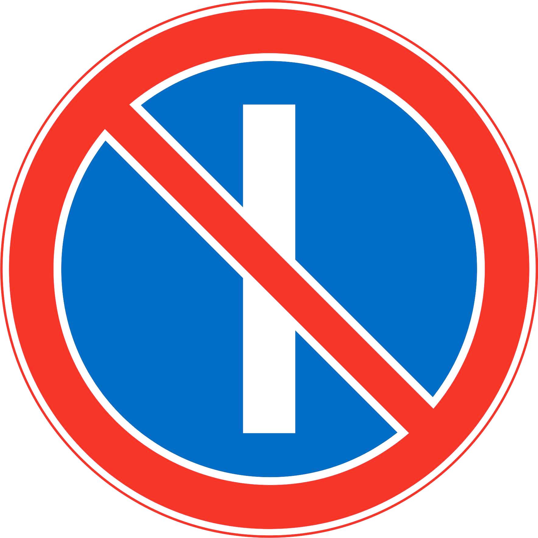 знаки дорожного движения четные нечетные дни