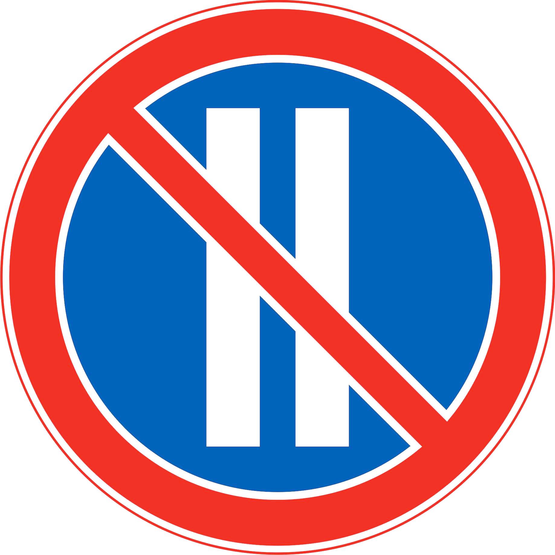 что означает стрелка под знаком стоянка запрещена