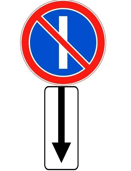знак стрелка влево со знаком стоянка запрещена