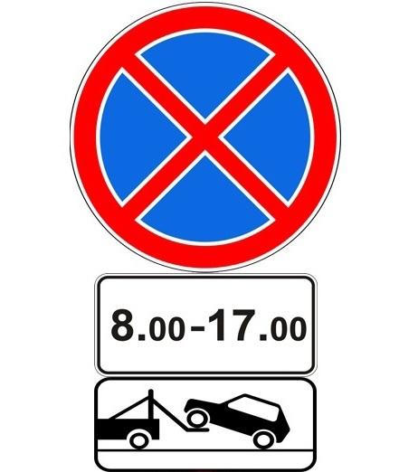 зона действия под знаком остановка запрещена