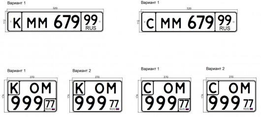 Новый ГОСТ автомобильных номеров