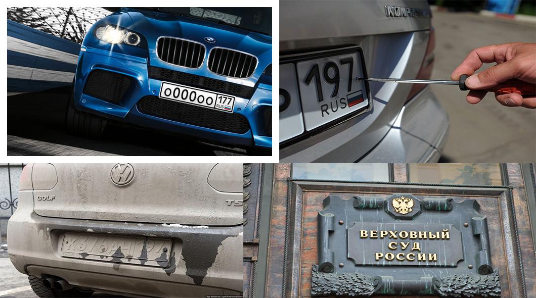 Можно ли установить номера на машину задом на перед