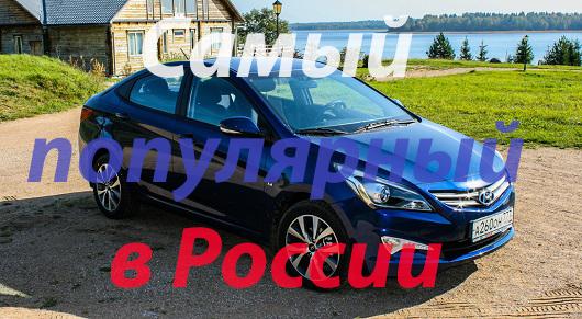 25 самых популярных моделей автомобилей в 2016 году в России