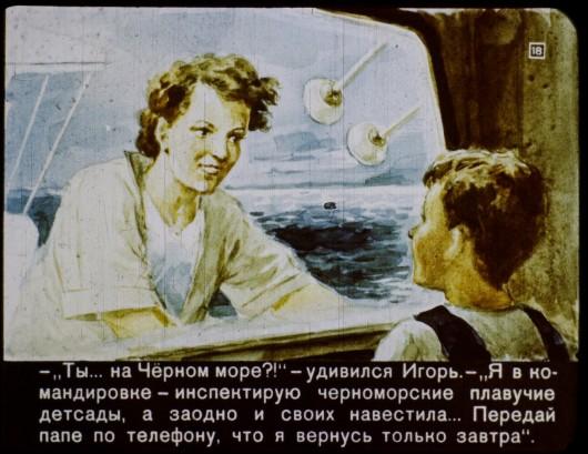 Как в 60-х годах XX века в СССР представляли 2017 год?