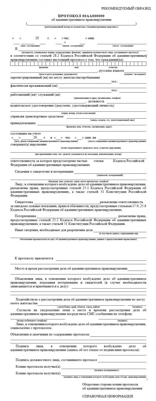 Новый административный регламент МВД с 20 октября 2017 года