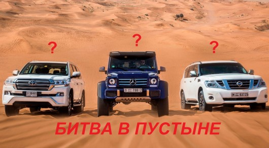 Смотрите битву Toyota Land Cruiser 200 против Mercedes G500 4x4² и Nissan Patrol