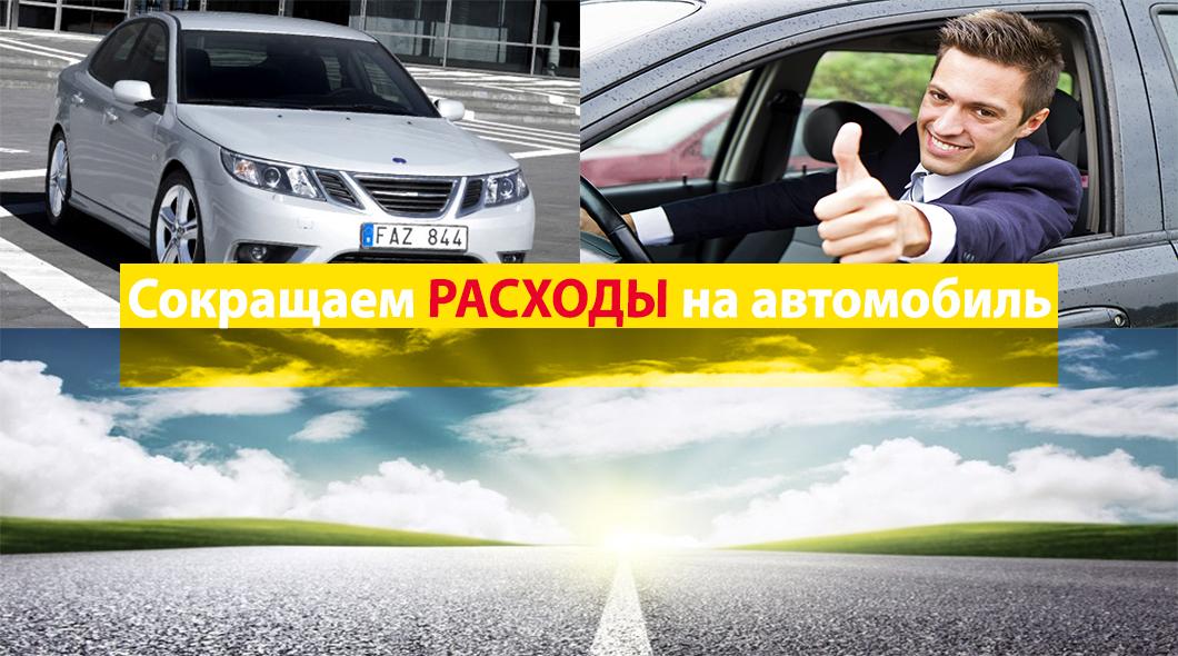 Как сократить расходы на автомобиль