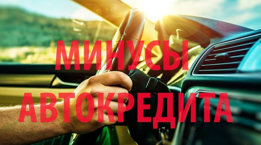 Кредит на подержанный авто онлайн
