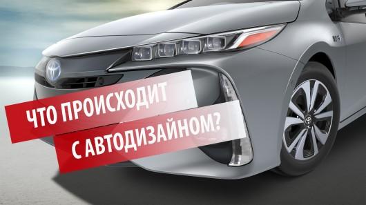 Что происходит с современным дизайном автомобилей