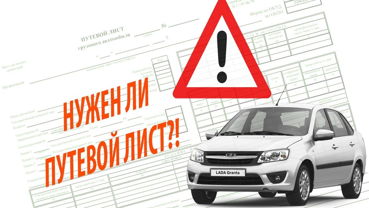 какие службы имеют право проверять путевой лист автомобиля картинка