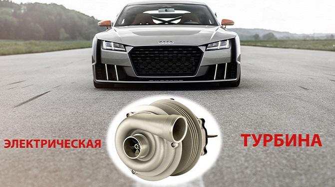 1495785590 etucbocharger - Турбина с ременным приводом