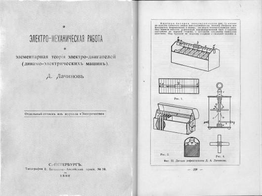 22 крупнейших Российских изобретения