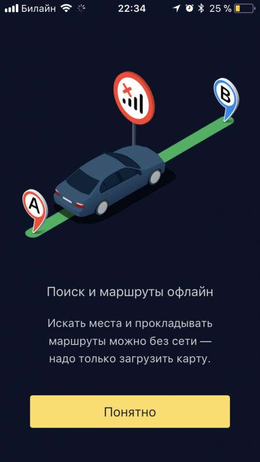Инструкция: как включить офлайн режим в Яндекс Навигаторе