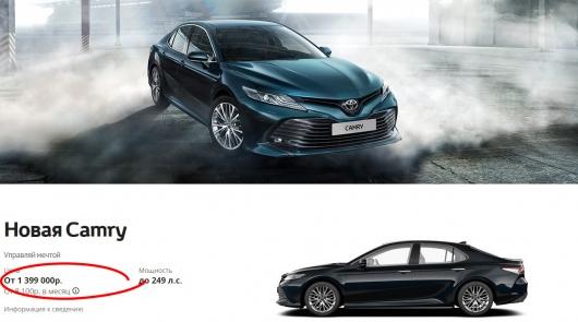 Названа официальная стоимость Тойота Камри в России