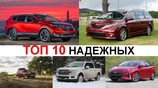Топ 10 автомобилей, которые не ломаются