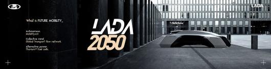 Это фантастический концепт новой Лады 2050
