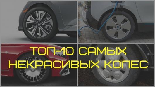 Топ-10 неудачных и некрасивых колесных дисков