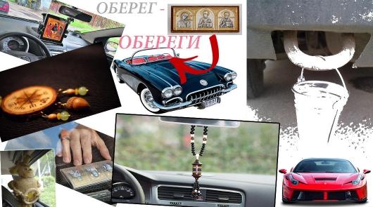 Это ваши самые странные автомобильные суеверия