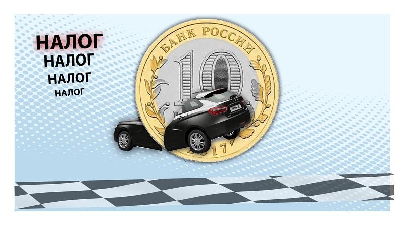 Надо ли платить налог при покупке автомобиля